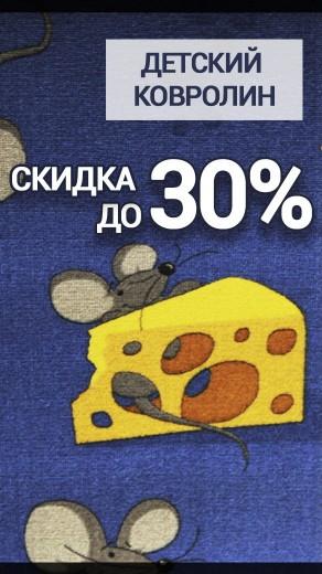 Детcкий ковролин со скидкой до 30%